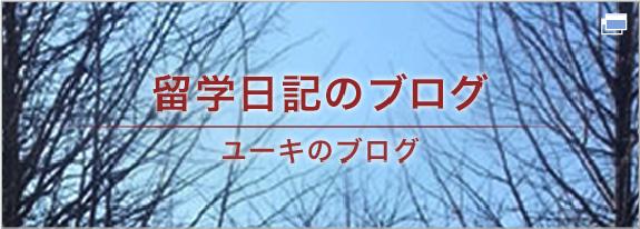 ユーキのブログ
