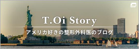 T.Oi Story|アメリカ好きの整形外科医のBlog.