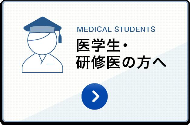 医学生・研修医の方へ