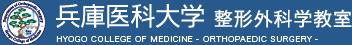 兵庫医科大学 整形外科教室